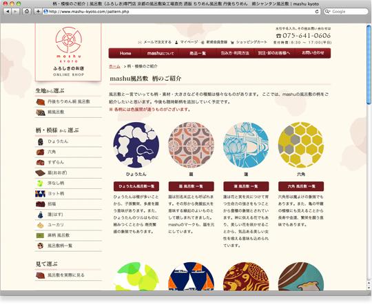 ホームページ制作 京都