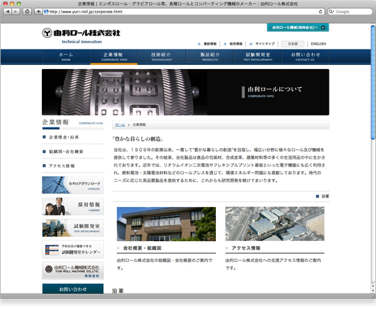 ホームページ制作 由利ロール株式会社
